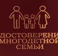 Выдача участков многодетным семьям