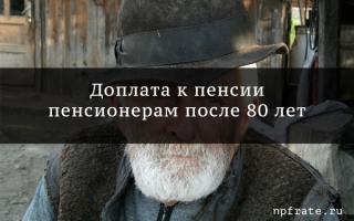 Добавка к пенсии после 80