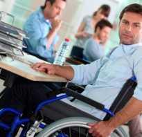 1 группа инвалидности рабочая