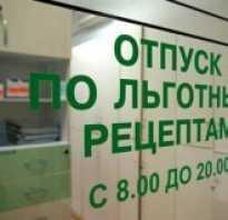 В аптеке нет льготных лекарств что делать
