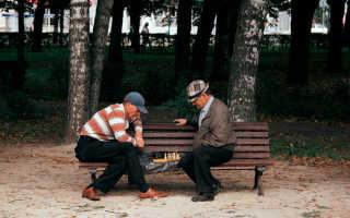 Во сколько лет можно выйти на пенсию