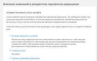 Бесплатная парковка в москве для многодетных семей